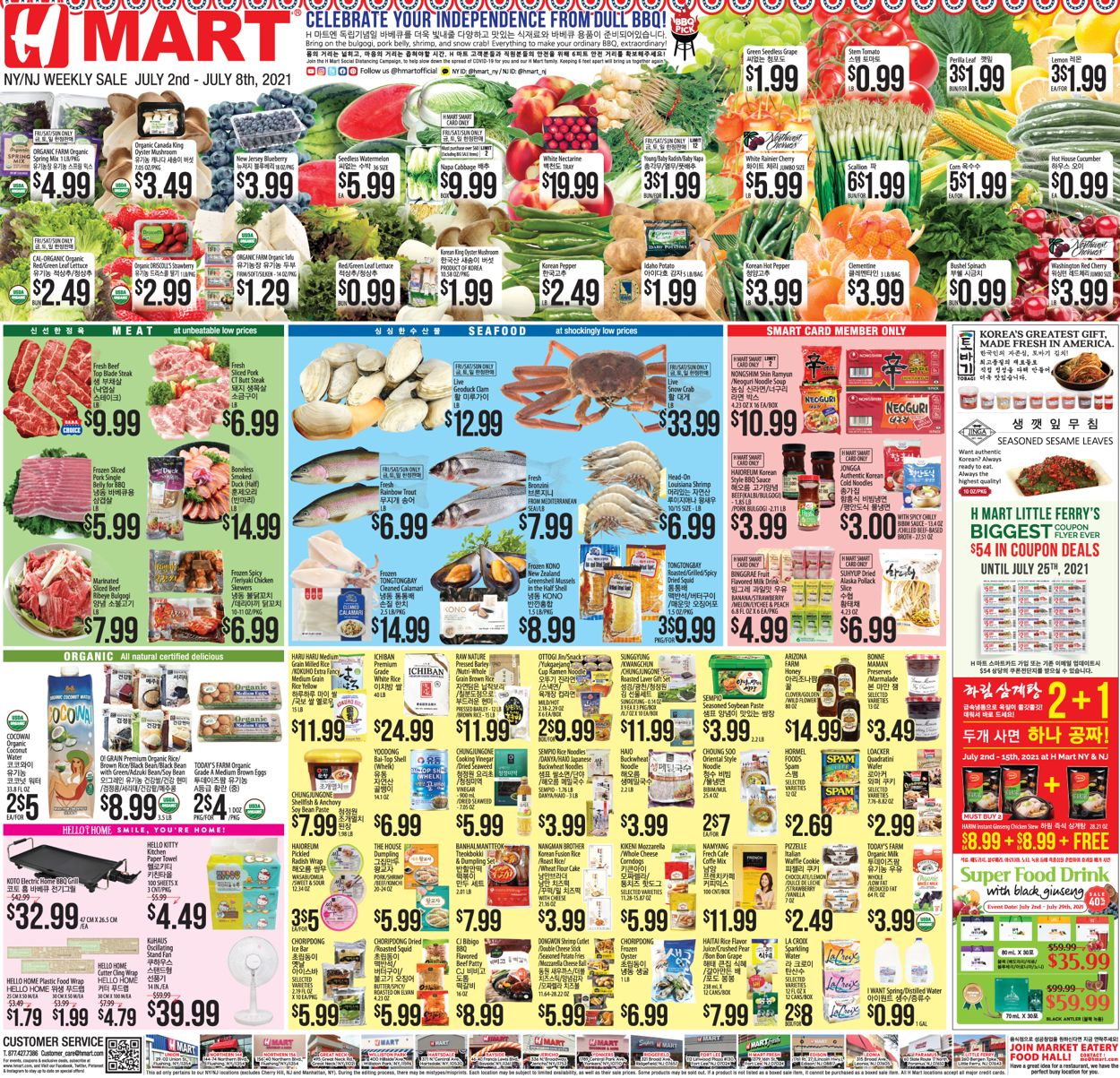 Catalogue H Mart from 07/02/2021